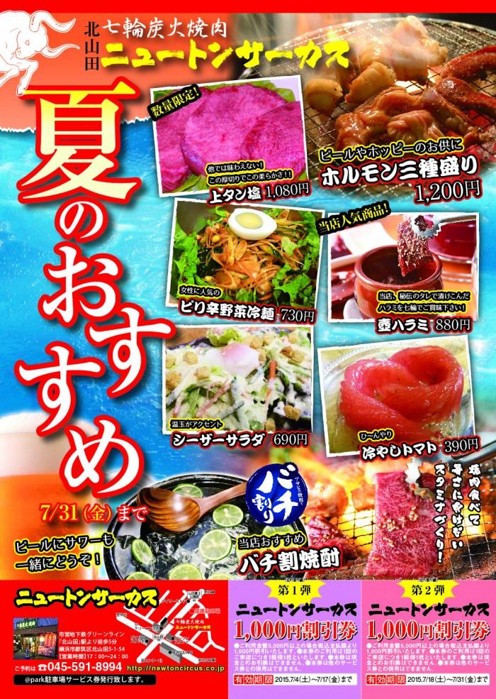 ニュートンサーカス北山田総本店